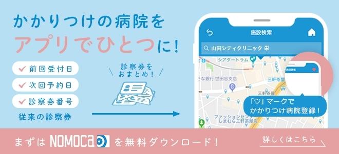 NOMOCa かかりつけの病院をアプリで一つに!